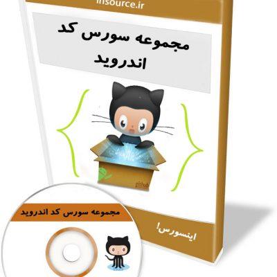 سورس کد نرم افزارهای کاربردی